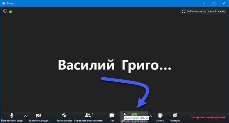 Демонстрация экрана