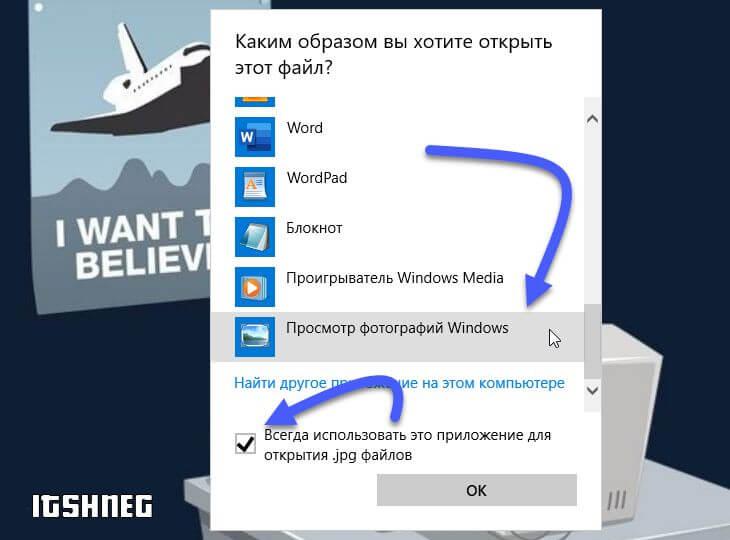 Указываем средство просмотра фотографий Windows 10