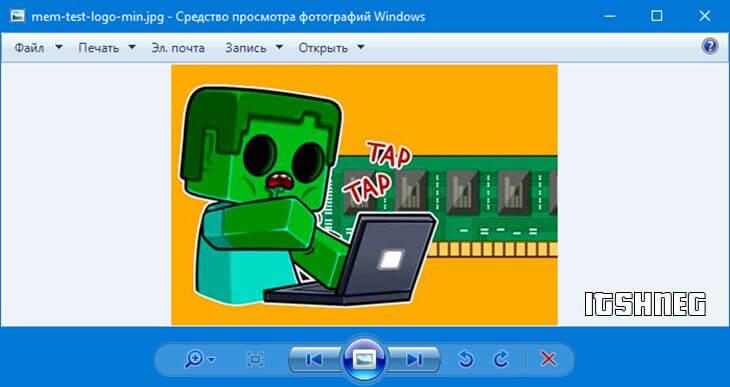 Классический просмотр фото в Windows 10