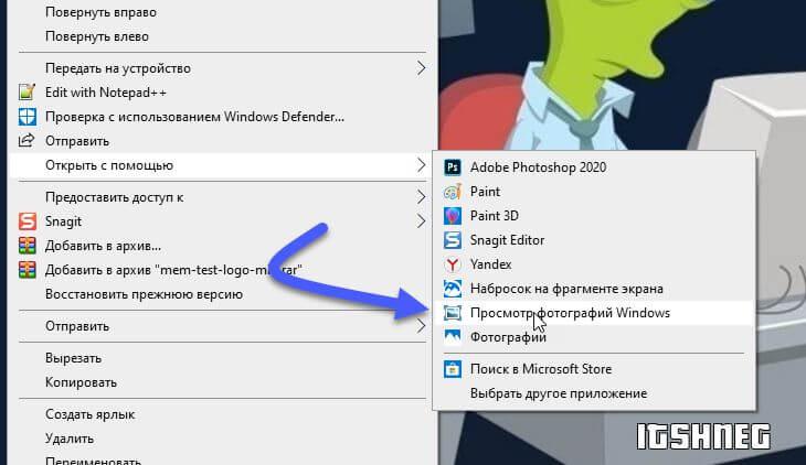 """Открываем картинку привычным """"Просмотр фотографий Windows"""""""