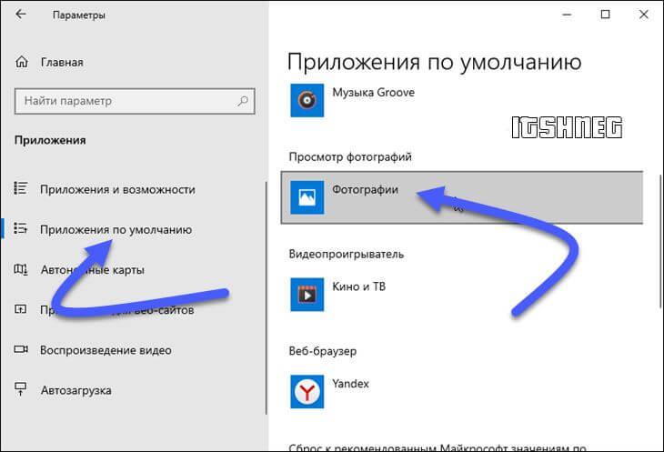 Меняем приложение по умолчанию для файлов с изображениями