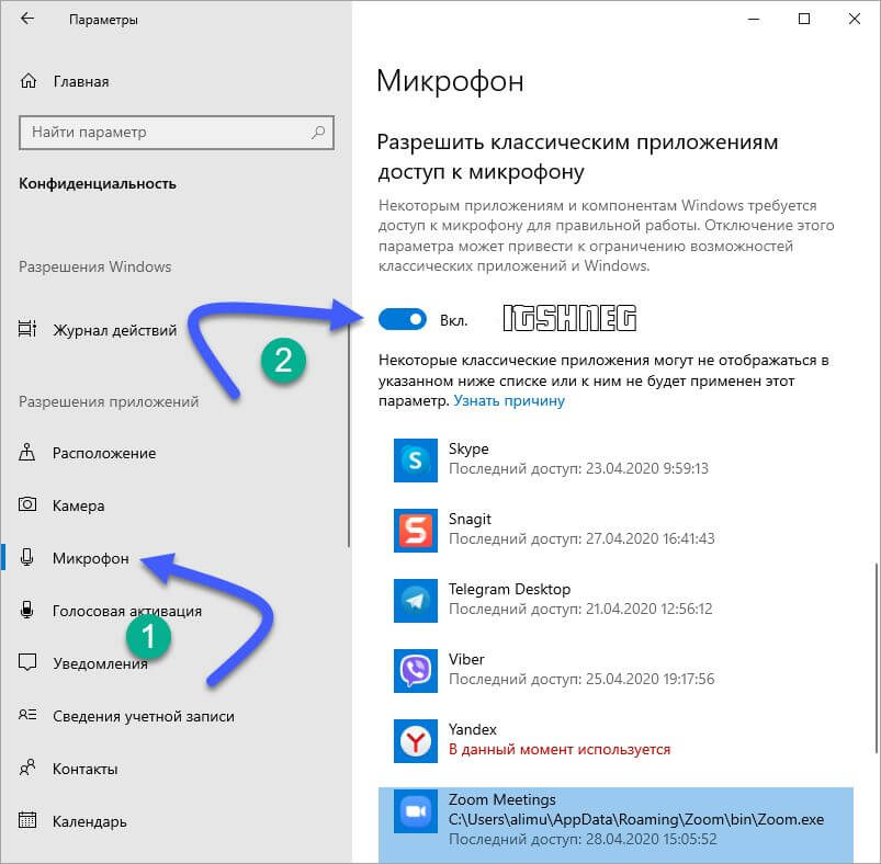 Настройки микрофона Windows 10