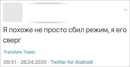 Сообщение в твиттере