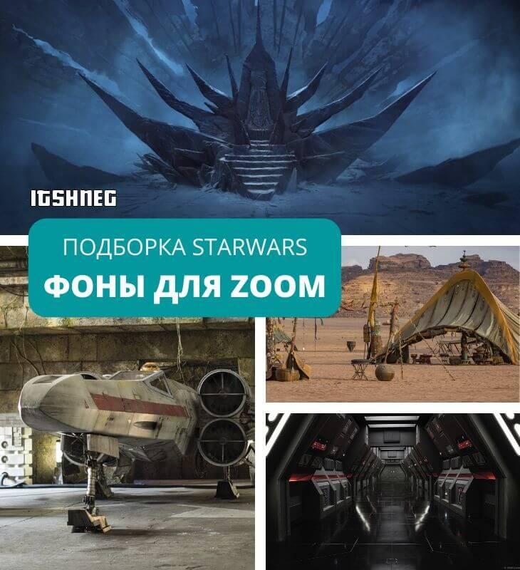 """ЗУМ и фоны в стиле """"Звездные войны"""""""