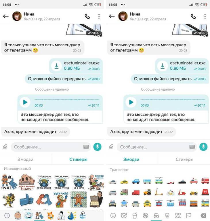 Стикеры и эмодзи в мессенджере от Яндекс