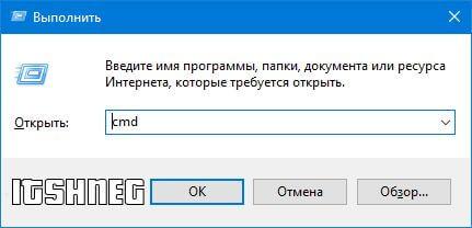"""cmd в окне """"Выполнить"""""""