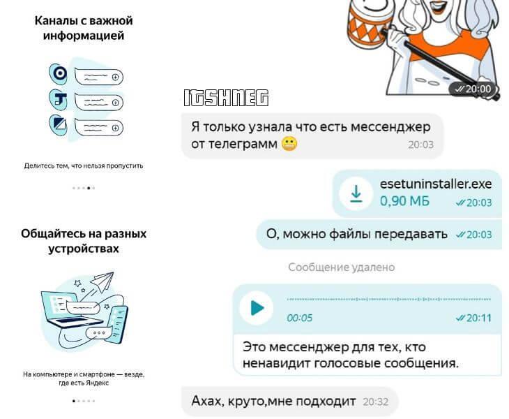 Преобразование голоса в текст в сообщениях