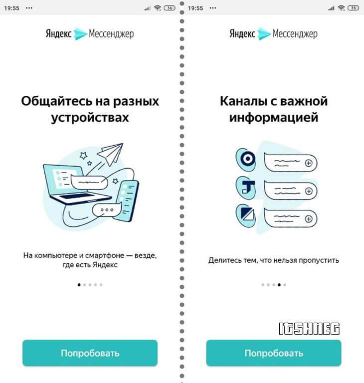 Первый запуск мессенджера от Яндекс на Андроид