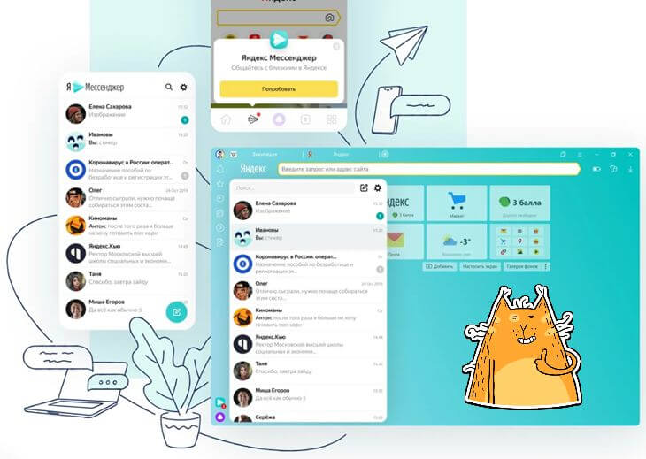 Обзор Яндекс.Мессенджер