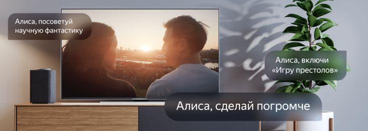 Промо Яндекс.Станции