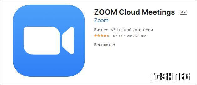 Zoom Cloud Meetings для iOS