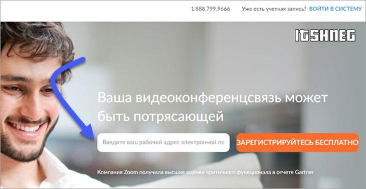 Страница регистрации учетной записи