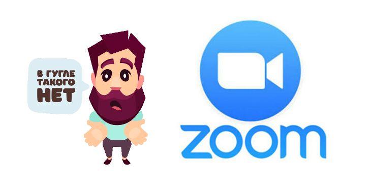 Подробное руководство по работе с платформой ZOOM