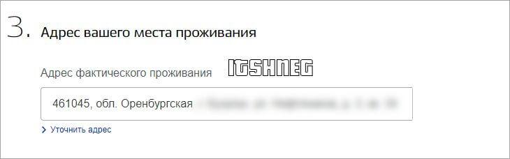 Фактический адрес