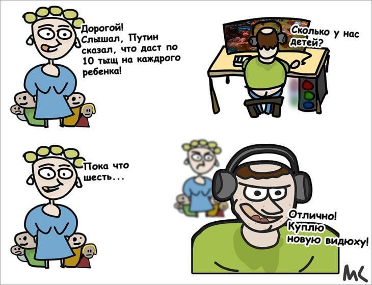Комикс о пособиях на детей до 16 лет