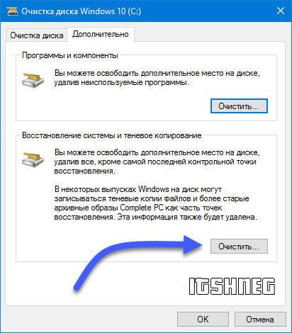 Как сделать полную очистку диска